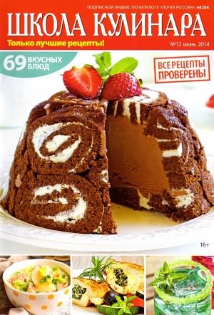 SHkola kulinara    12 2014 goda Любимый кулинарно информационный журнал «Школа кулинара №12 2014 года»