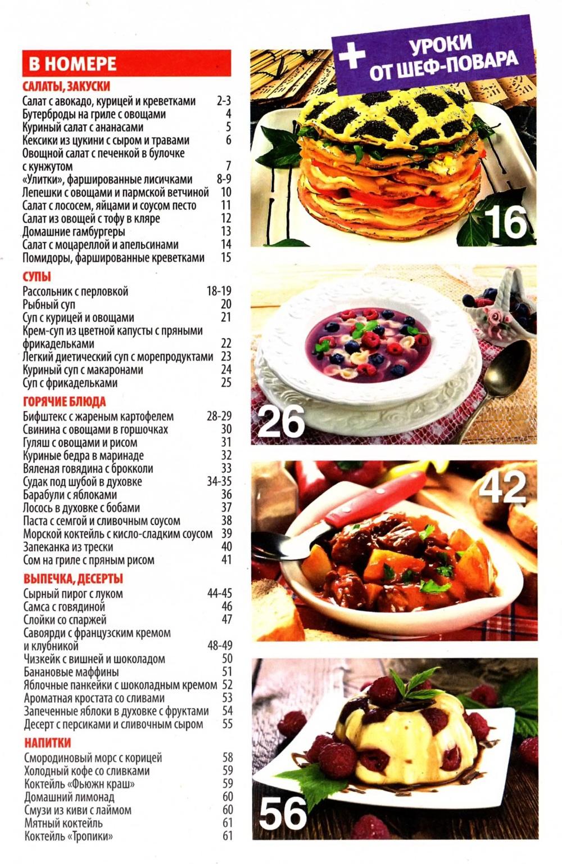 SHkola kulinara    13 2014 goda sod Любимый кулинарно информационный журнал «Школа кулинара №13 2014 года»