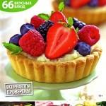 SHkola kulinara    14 2014 goda 150x150 Любимый кулинарно информационный журнал «Школа кулинара №7 2014 года»