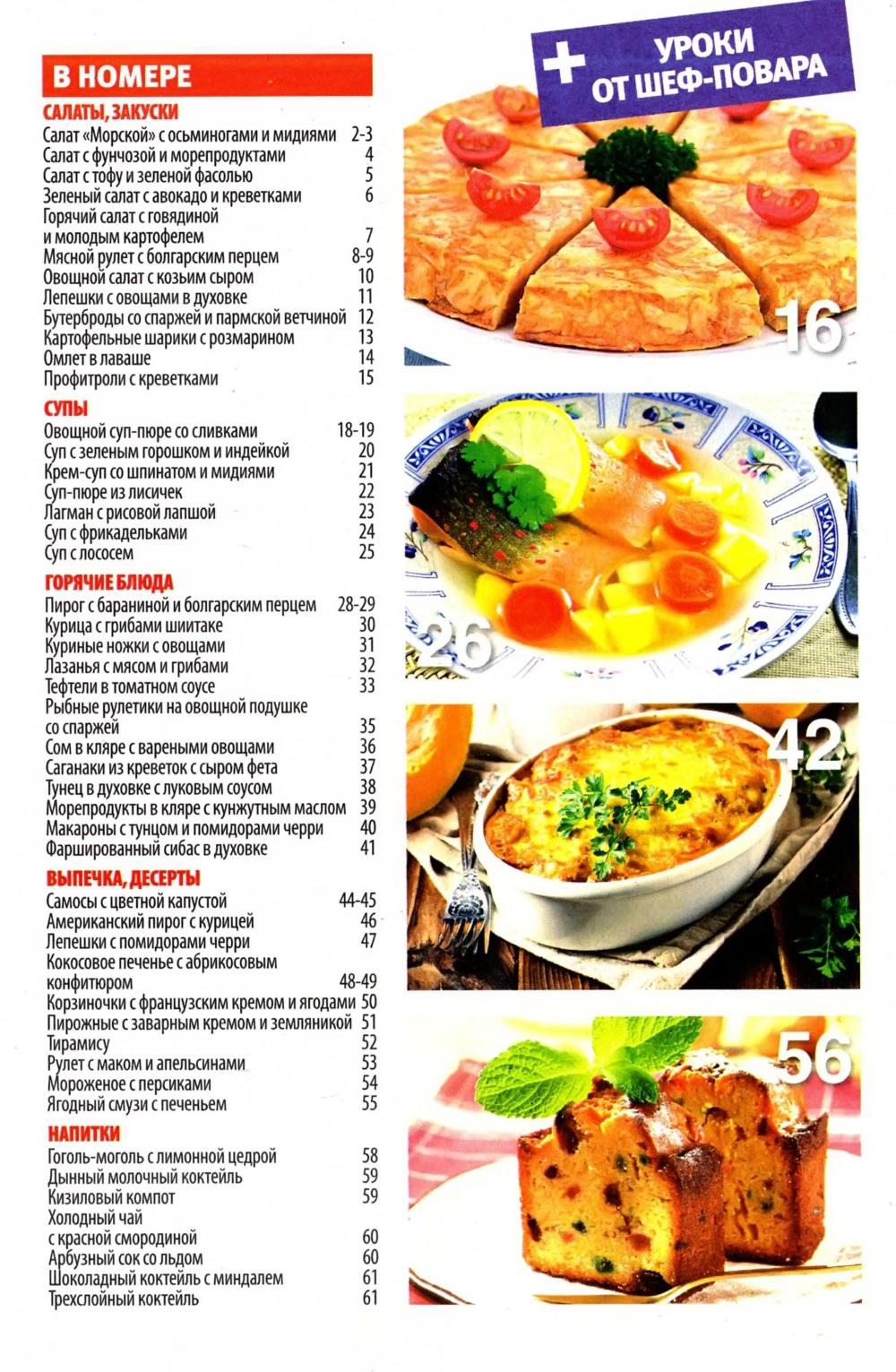 SHkola kulinara    14 2014 goda sod Любимый кулинарно информационный журнал «Школа кулинара №14 2014 года»