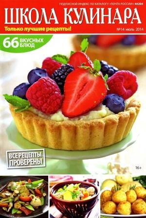 SHkola kulinara    14 2014 goda Любимый кулинарно информационный журнал «Школа кулинара №14 2014 года»