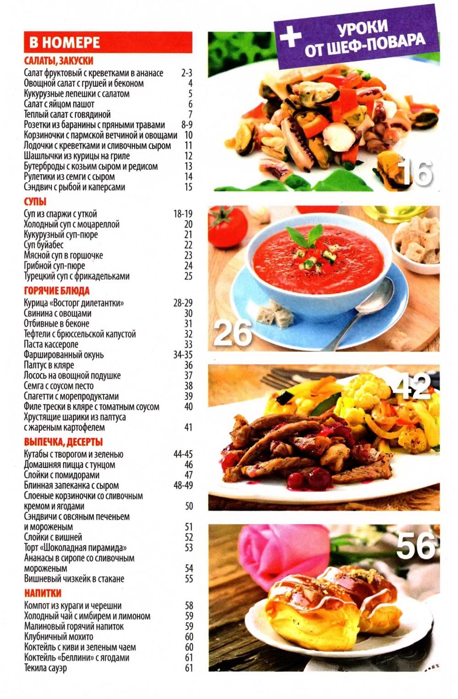 SHkola kulinara    15 2014 goda sod Любимый кулинарно информационный журнал «Школа кулинара №15 2014 года»
