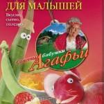 Sovetyi babushki Agafi. Babushkinyi retseptyi dlya malyishey 150x150 Спасибо за Ваш первый комментарий!
