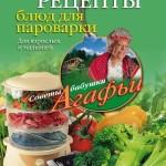 Sovetyi babushki Agafi. Luchshie retseptyi blyud dlya parovarki 150x150 Коронное блюдо. Вкусная картошечка