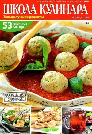 SHkola kulinara    16 2014 goda Любимый кулинарно информационный журнал «Школа кулинара №16 2014 года»