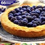 SHkola kulinara    17 2014 goda 150x150 Победитель конкурса на любимый рецепт к Масленице