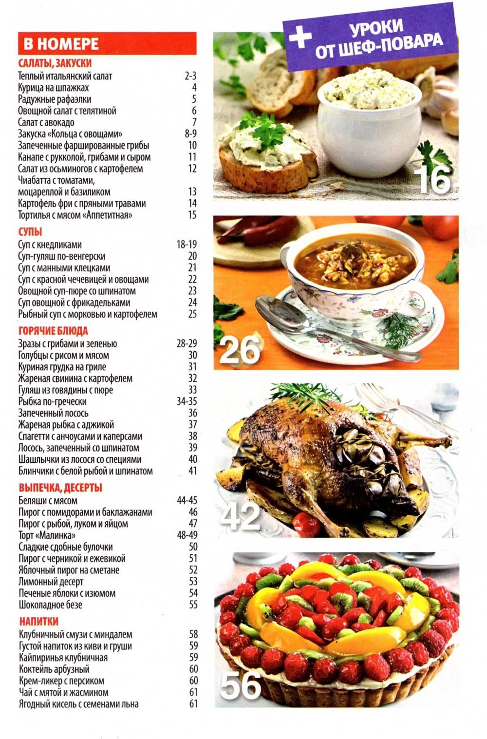 SHkola kulinara    17 2014 goda sod Любимый кулинарно информационный журнал «Школа кулинара №17 2014 года»