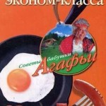 Sovetyi babushki Agafi. Kuhnya e`konom klassa 150x150 Кулинарная энциклопедия хозяйки «Ваш домашний повар. Чудо рецепты из духового шкафа»