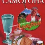 Sovetyi babushki Agafi. Luchshie retseptyi samogona 150x150 Полезные советы. Лучшие рецепты самых вкусных фаршированных блюд