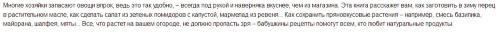 Sovetyi babushki Agafi. Ovoshhi i zelen. Zagotovki po derevenski sod Кулинарная энциклопедия хозяйки «Советы бабушки Агафьи. Овощи и зелень. Заготовки по деревенски»