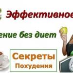 Kak pohudet bez strogoy dietyi 150x150 Великий Пост   ответы христианину