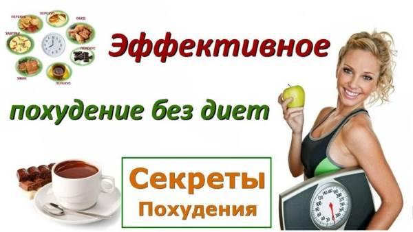 Kak pohudet bez strogoy dietyi Как похудеть без строгой диеты