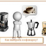 Kak vyibrat kofevarku 150x150 Выбираем кофемашину, чтобы сварить вкусный Lavazza