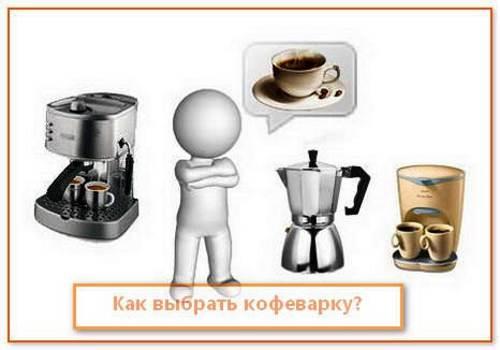Kak vyibrat kofevarku Как выбрать кофеварку