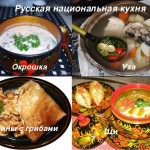 Russkie natsionalnyie blyuda i ih otlichitelnyie osobennosti 150x150 БЛАЖЕНСТВО ДУШИ. Мои рецепты блюд