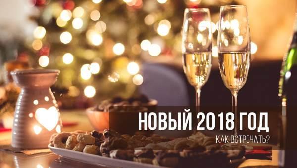Kak vstrechat Novyiy god 2018 chast pervaya Как встречать правильно Новый год 2018   часть первая