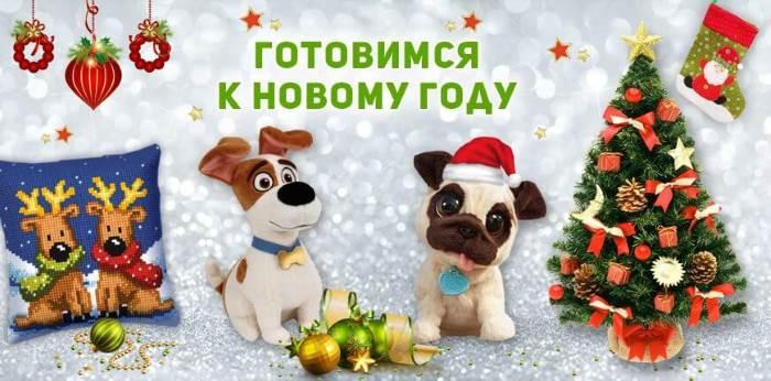 Podarki na Novyiy 2018 god Sobaki Как встречать правильно Новый год 2018   часть вторая