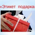 Podarochnyiy e`tiket 150x150 Победитель конкурса на любимый рецепт к 8 марта