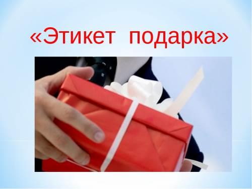 Podarochnyiy e`tiket Подарочный этикет