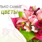 Kurerskaya dostavka buketov bezuprechnyiy podarok k prazdniku 150x150 Восемь путей к идеальной свадьбе