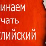 S chego stoit nachat izuchenie Angliyskogo novichkam 150x150 Тренинги в интернете – это путь к успеху