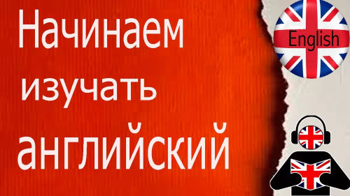 S chego stoit nachat izuchenie Angliyskogo novichkam С чего стоит начать изучение Английского новичкам